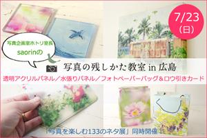 0723hiroshima_mainnew2_mini