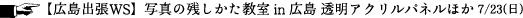 0723hiroshima_title