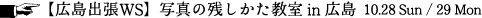 1028hiroshima_title