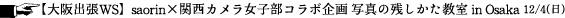 1204kansai_title