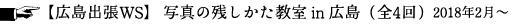 2018hiroshima_title