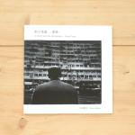 街と体温 -香港/No.27 小池貴之 (Kino Koike)