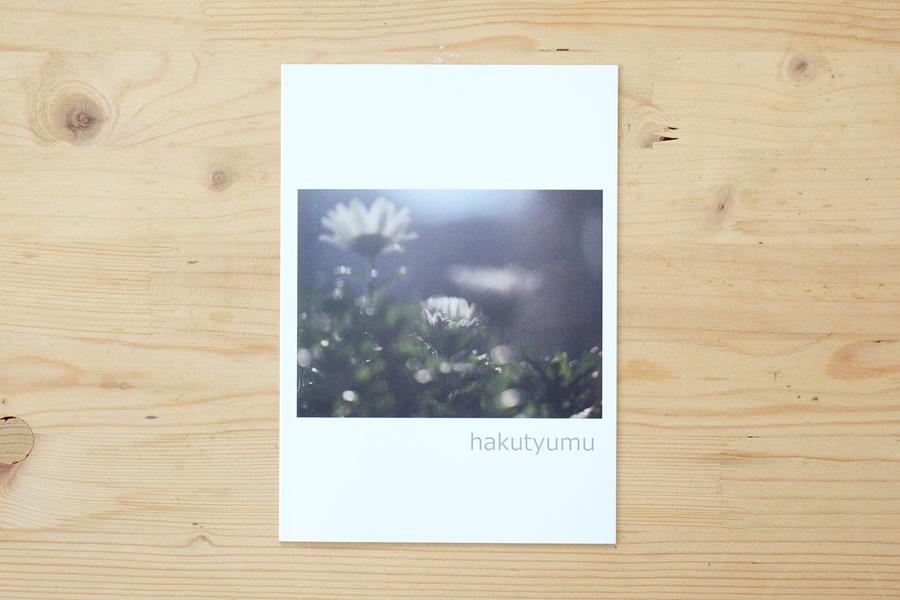 hakutyumu/No.30 高橋 亜矢子