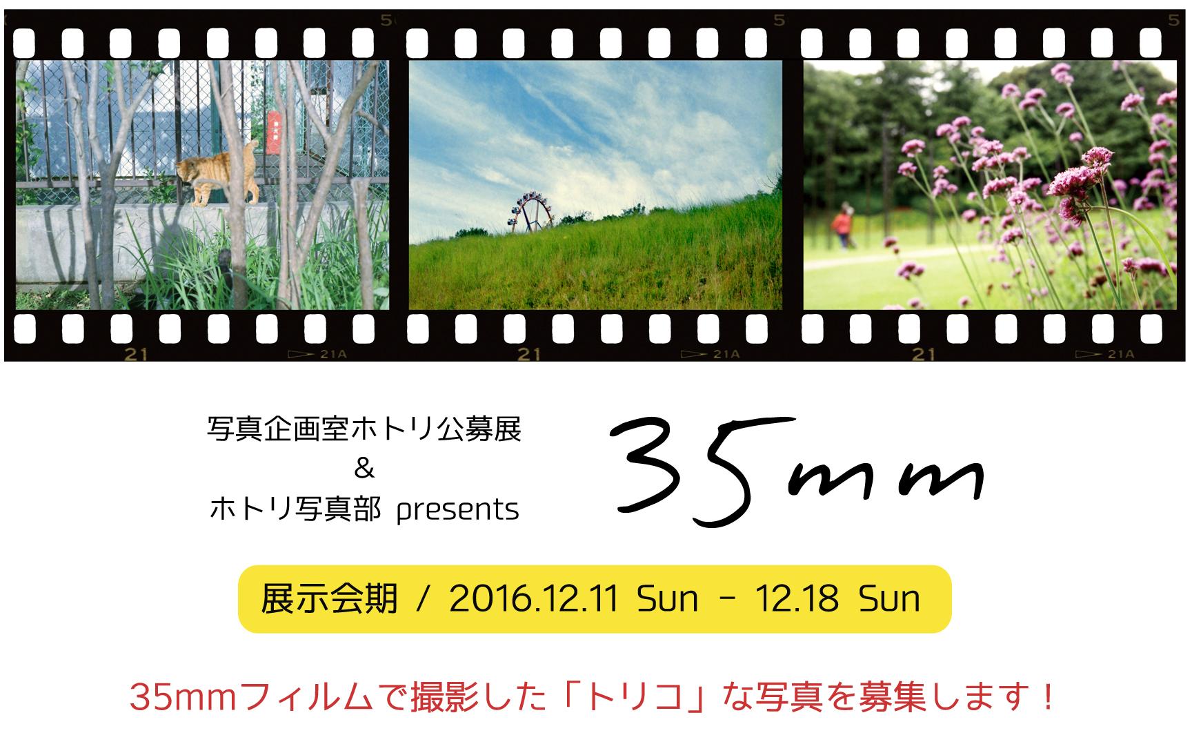35mm_bosyu