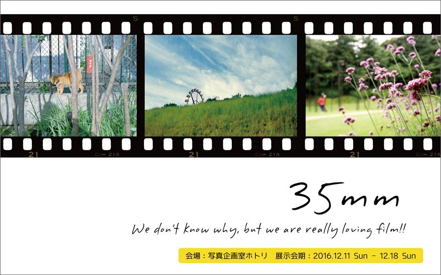 35mm_main