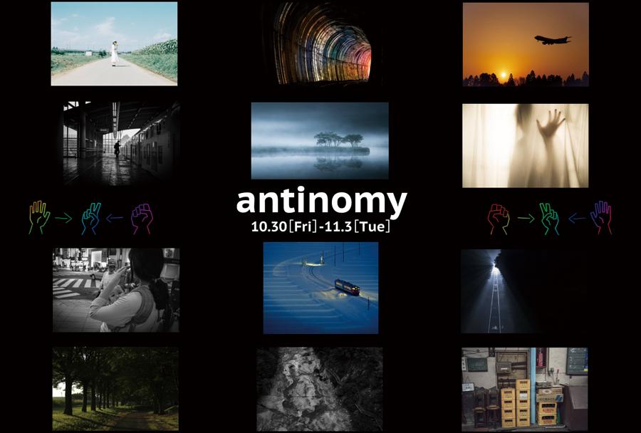 antinomy_main