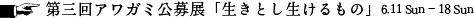 awagami2017_title