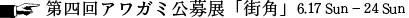 awagami2018title