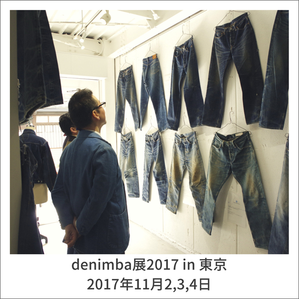 denimba_main