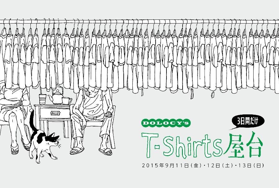 dolocys_tshirts_main