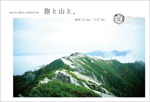 旅と山とmounatain_4C