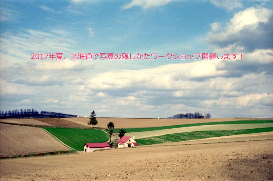 hokkaido_pre