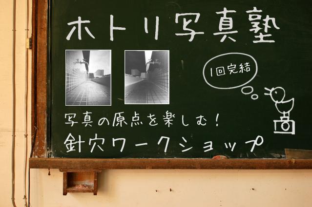 jyuku_pinhole