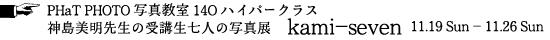 kami7_title