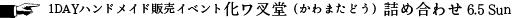 kawamata_title