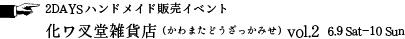 kawamata_title2018
