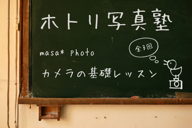masa_basic