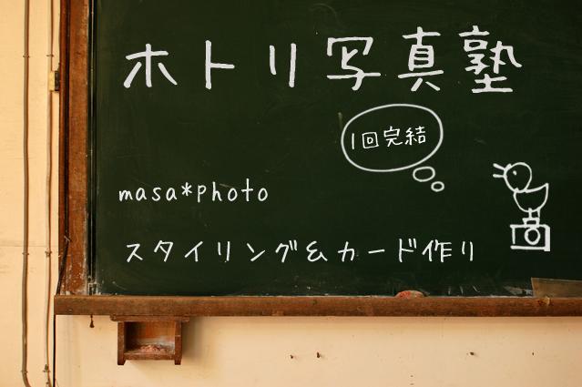 masa_styling1daycard