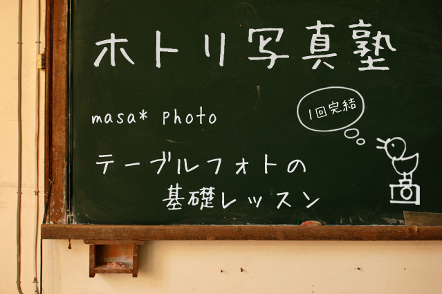masa_tablephoto1day