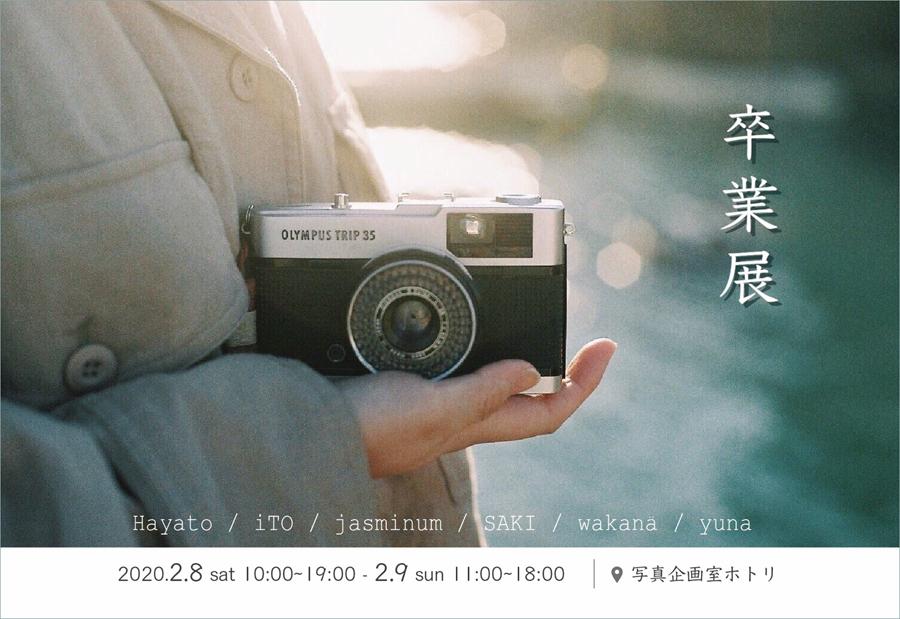 matuzawa_sotugyou