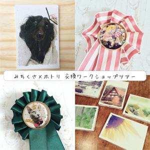 michikusa_fotori0521_mini