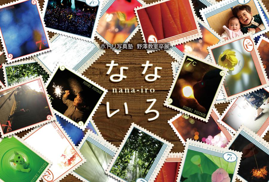 nanairo_main