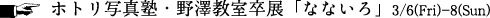 nanairo_title