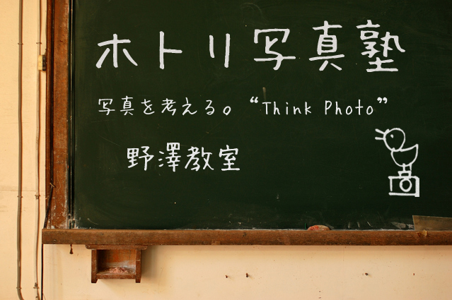 nozawa-bkboard