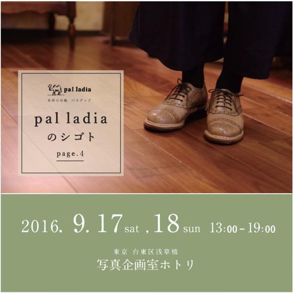 palladia_omote