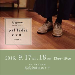 palladia_omotemini