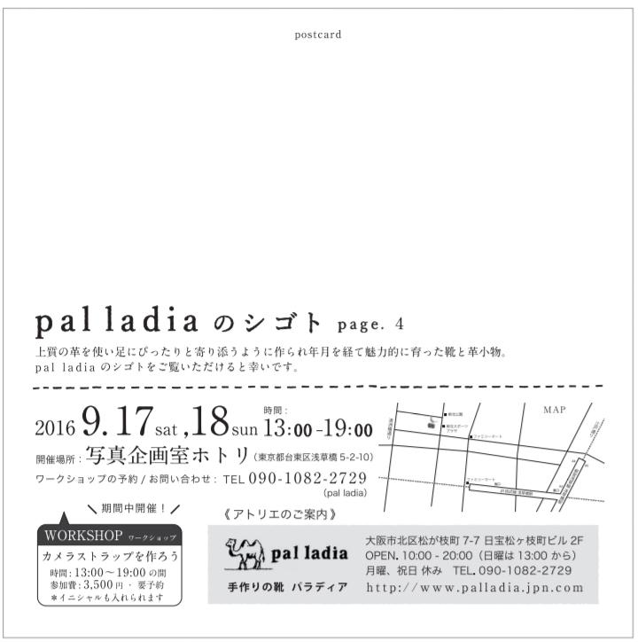 palladia_ura