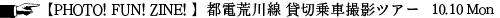 pfz2016arakawa_title