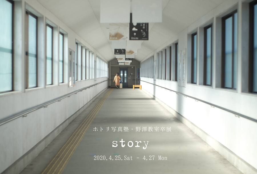mukougawa_4C_original