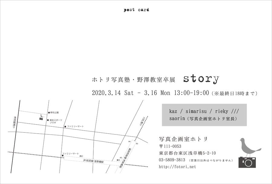 story_sumi
