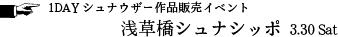 syuna_title