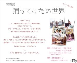 takemoto_dmmini