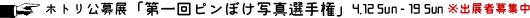 title_bosyu
