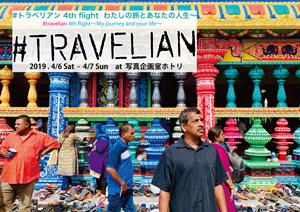 #travelian4_mainmini