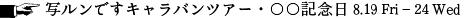 uturundesu_title
