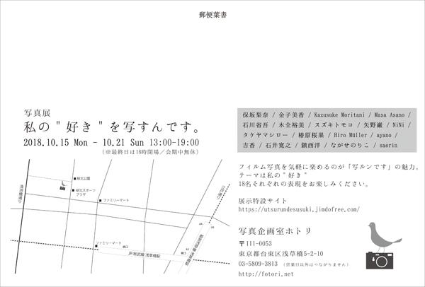 アワガミ公募展DM_4c