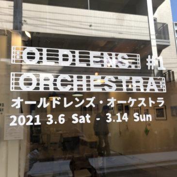 ホトリ公募展「オールドレンズ・オーケストラ #1」 レポート