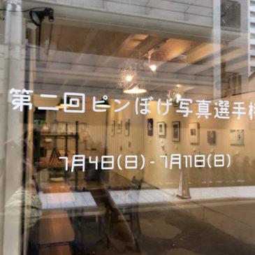 ホトリ公募展「第二回 ピンぼけ写真選手権」 レポート