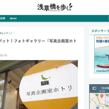情報サイト「浅草橋を歩く」で紹介されました
