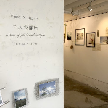 masa*× saorin  二人の部屋 a room of photo and antique レポート