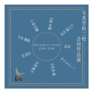 写真学科二校合同作品展 8/28(土)~9/1(水)開催のお知らせ